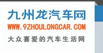 华南地区最受大众喜爱汽车网站